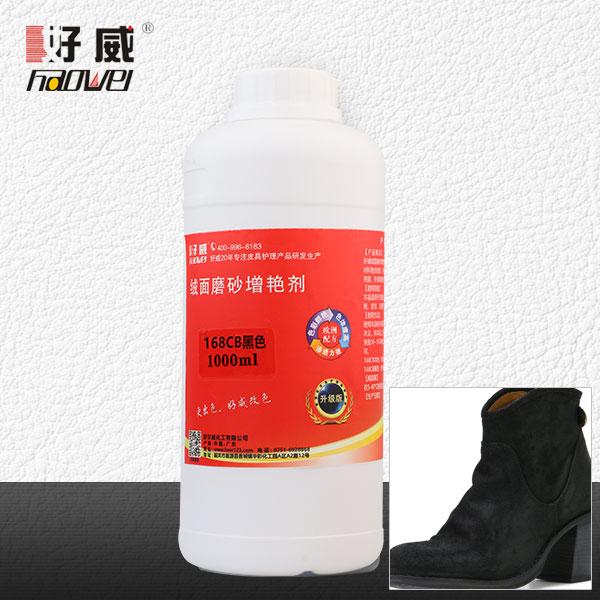 168CB 绒面磨砂翻新增艳剂(黑色)