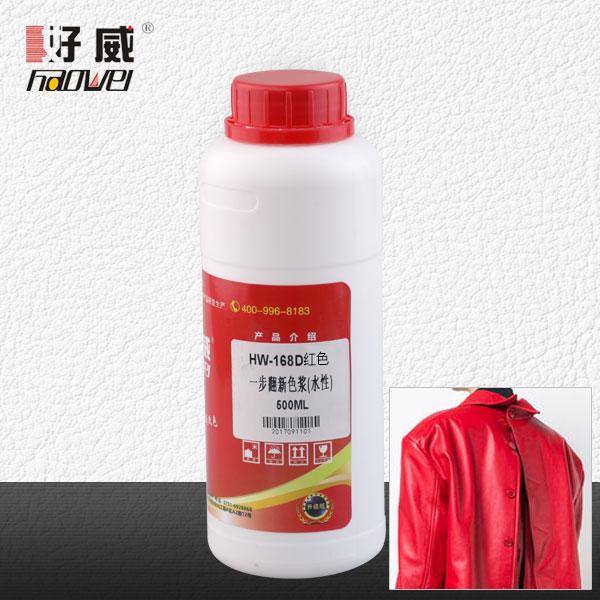 168D一步翻新皮衣色浆(大红)区域代理专用