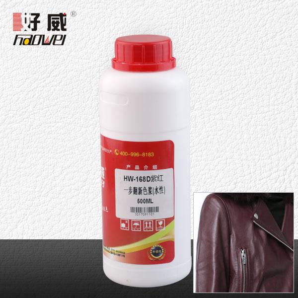 168D一步翻新皮衣色浆(紫红)区域代理专用