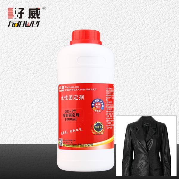 GD-PY皮衣固定剂 区域代理专用