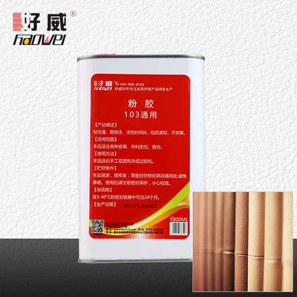 HW-103 粉胶