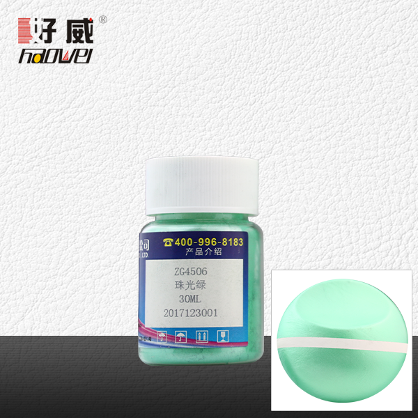 ZG4506珠光绿 金属颜料(珠光颜料)