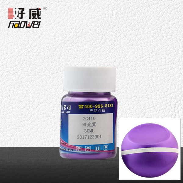 ZG419珠光紫 金属颜料(珠光颜料)