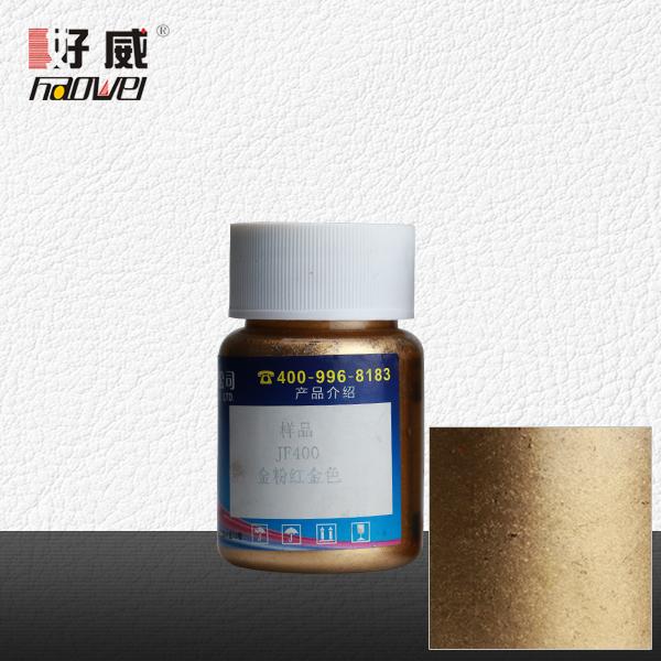 JF400金粉红金色 金属颜料(珠光颜料)