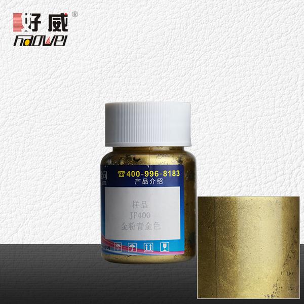 JF400金粉青金色 金属颜料(珠光颜料)