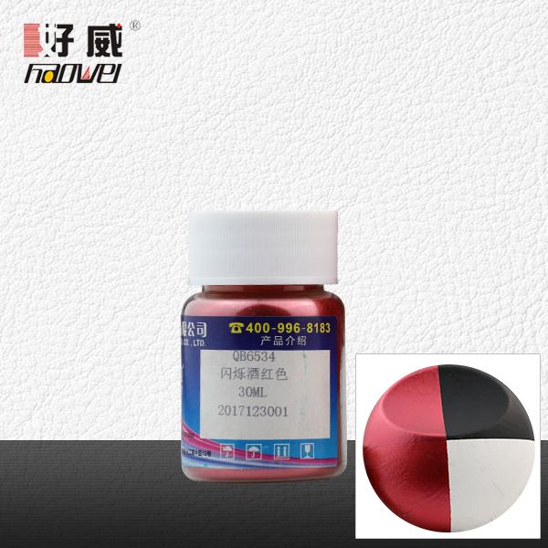 QB6534闪烁酒红色 金属颜料(珠光颜料)