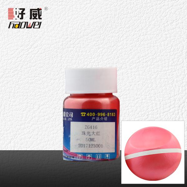 ZG416珠光大红 金属颜料(珠光颜料)