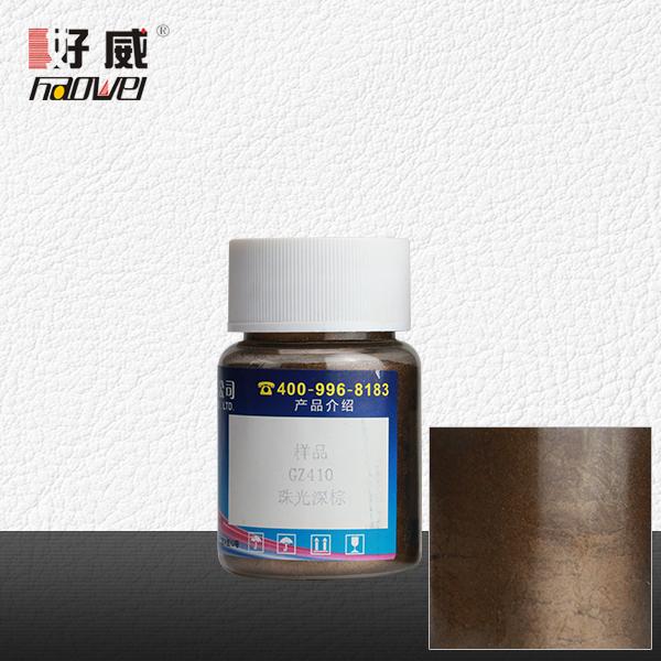 GZ410珠光深棕 金属颜料(珠光颜料)