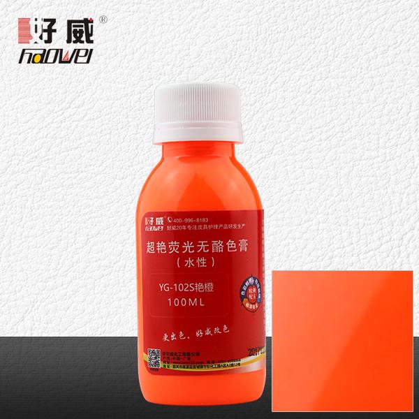 YG-102S 艳橙 超艳荧光无酪色膏