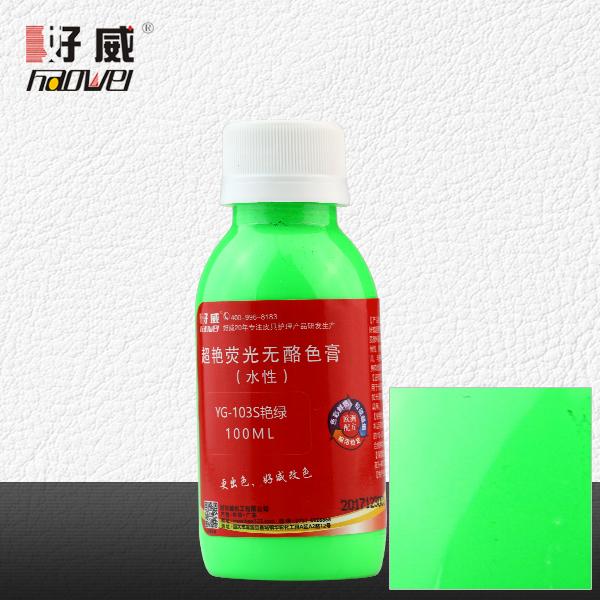 YG-103S 艳绿 超艳荧光无酪色膏