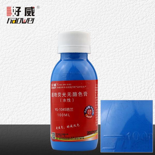 YG-104S 艳蓝 超艳荧光无酪色膏