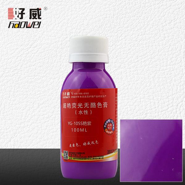 YG-105S 艳紫 超艳荧光无酪色膏
