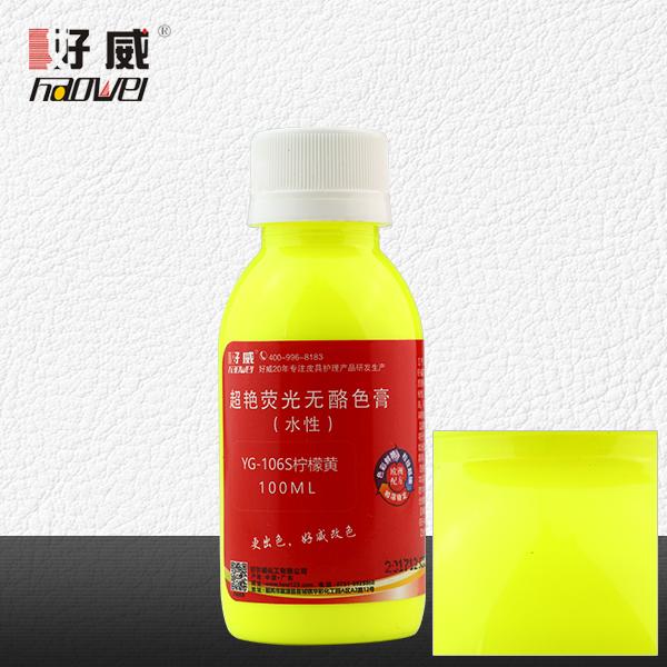 YG-106S 柠檬黄 超艳荧光无酪色膏