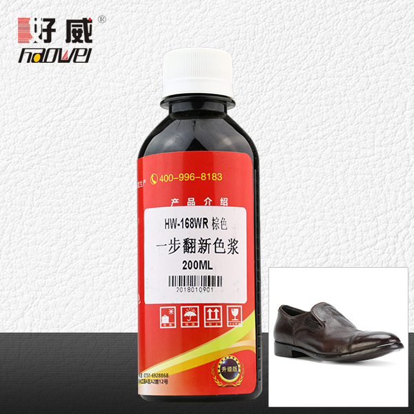 168WR 一步翻新色浆 油蜡 苯胺 植鞣 复古皮上色翻新专用