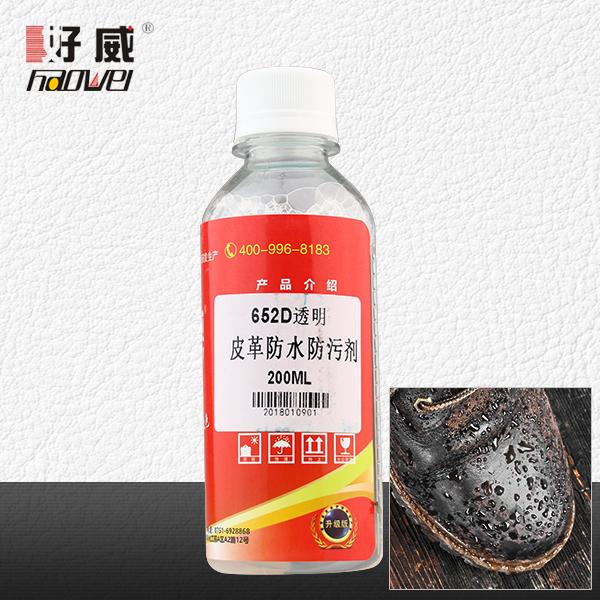 652D (透明)皮革防水防污剂