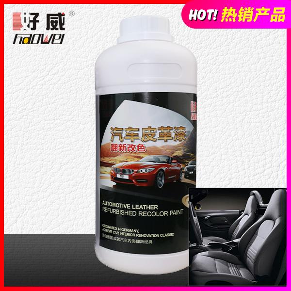 汽车内饰强力清洁剂(去膜)