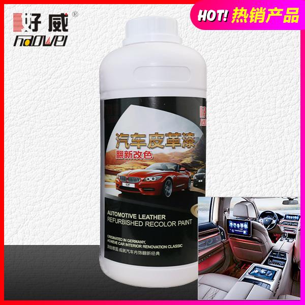 汽车内饰专用清洁剂(除油除蜡)