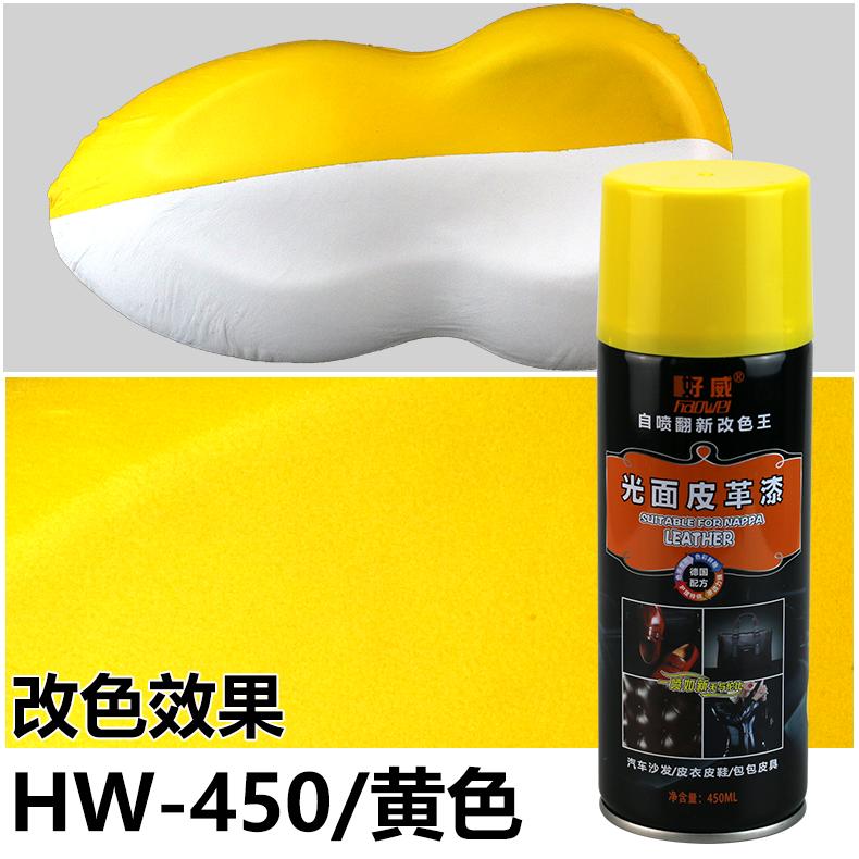 光面皮革翻新自动喷漆(黄色)