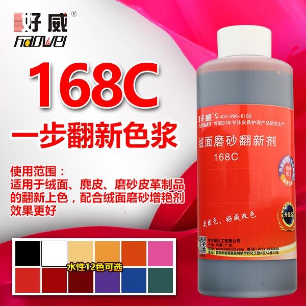 168C一步翻新色浆(8种颜色) 绒面磨砂翻新上色剂