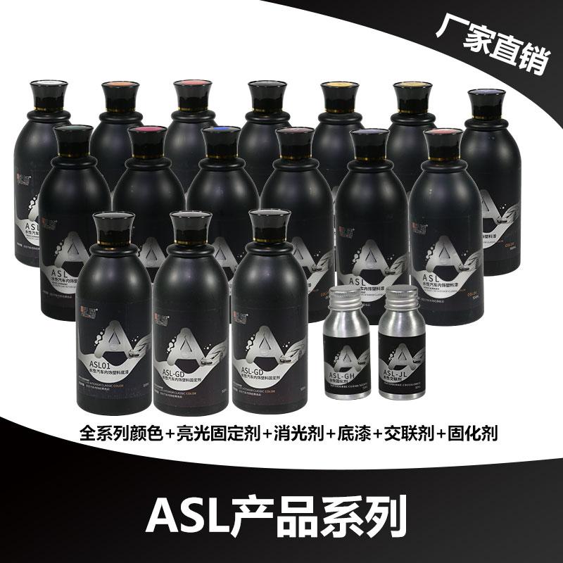 水性汽车内饰塑料改色漆 ASL